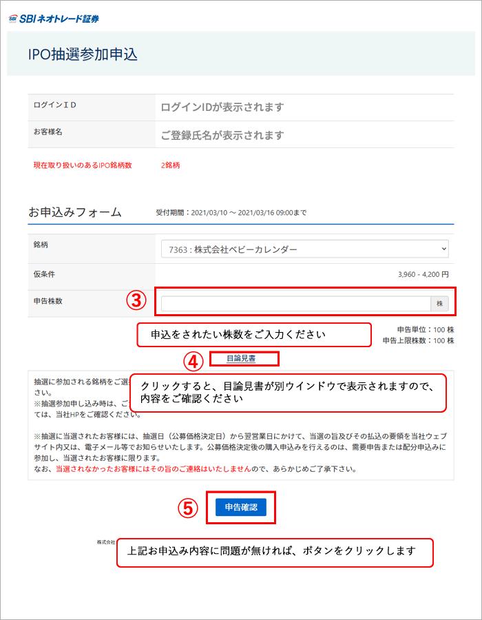 IPO申告内容確認画面