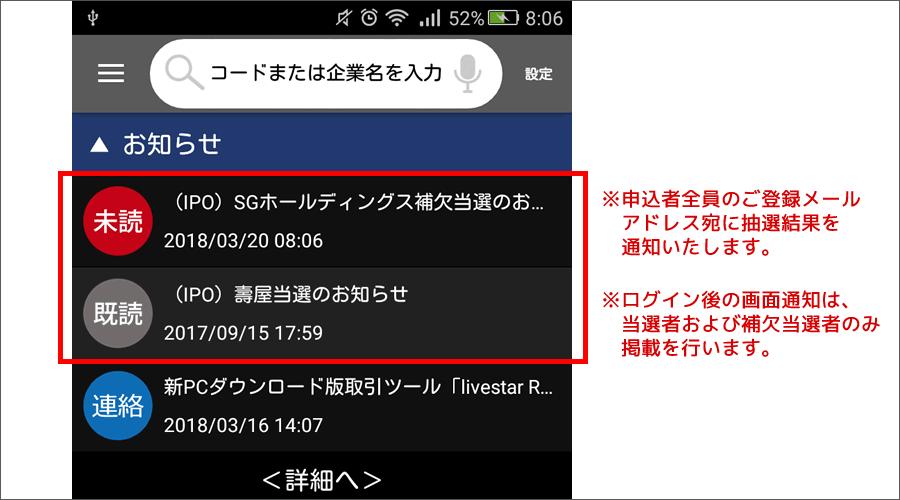 IPO当選通知サンプル(livestar S2)