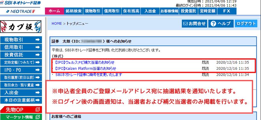 IPO当選通知サンプル(livestar WEB)